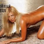 1301461910-all-stars.su-anastasiya-zadorozhnaya-maxim-2006-05