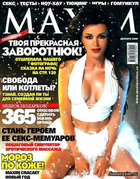 Porno avec anastasiya zavoratnyuk