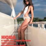 1406902927-all-stars.su-nysha-telenedelya-2014-02